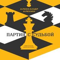 обложка Александр Алехин: партия с судьбой