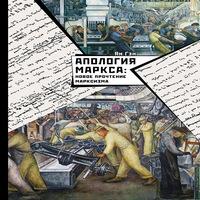 обложка Апология Маркса: Новое прочтение Марксизма