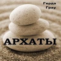 обложка Архаты