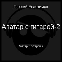 обложка Аватар с гитарой-2