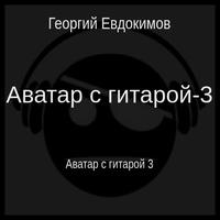 обложка Аватар с гитарой-3
