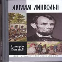 обложка Авраам Линкольн