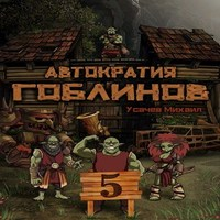 обложка Автократия Гоблинов 5 (Финал)