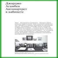 обложка Автопортрет в кабинете