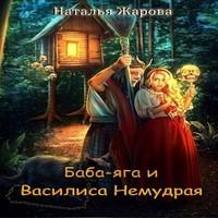 обложка Баба-яга и Василиса Немудрая