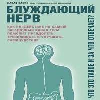 обложка Блуждающий нерв. Что это такое и за что отвечает? Как воздействие на самый загадочный канал тела поможет преодолеть тревожность и улучшить самочувствие