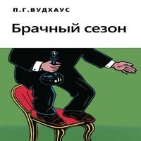обложка Брачный сезон