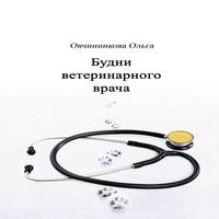 обложка Будни ветеринарного врача