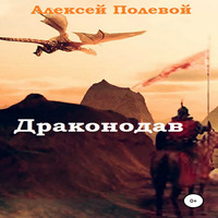 обложка Драконодав