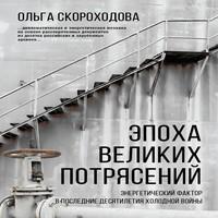 обложка Эпоха великих потрясений: Энергетический фактор в последние десятилетия холодной войны
