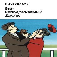 обложка Этот неподражаемый Дживс (сборник)