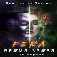 обложка FERA: Время Зверя. Том 1