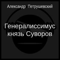 обложка Генералиссимус князь Суворов