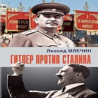 обложка Гитлер против Сталина
