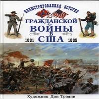 обложка Иллюстрированная история гражданской войны в США 1861-1865