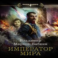обложка Император мира