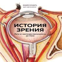 обложка История зрения: путь от светочувствительности до глаза
