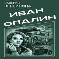 обложка Иван Опалин. 8 книг