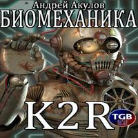 обложка K2R
