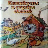 обложка Каникулы в стране сказок