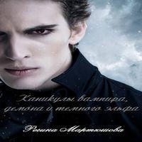 обложка Каникулы вампира, демона и темного эльфа (СИ)