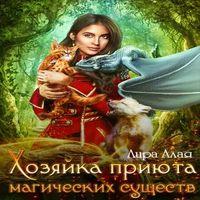 обложка Хозяйка приюта магических существ