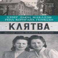 обложка Клятва. История сестер, выживших в Освенциме