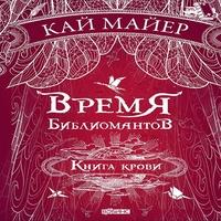 обложка Книга крови