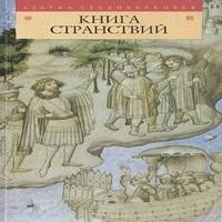 обложка Книга странствий