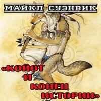 обложка Койот и конец истории
