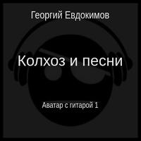 обложка Колхоз и песни