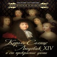 обложка Король-Солнце Людовик XIV и его прекрасные дамы
