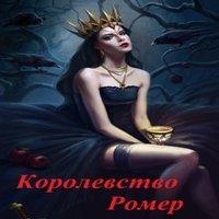 обложка Королевство Ромер