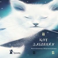 обложка Кот забвения (сборник)