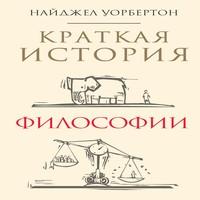 обложка Краткая история философии
