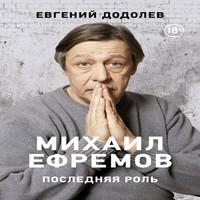 обложка Михаил Ефремов. Последняя роль