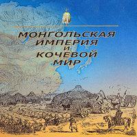 обложка Монгольская империя и кочевой мир