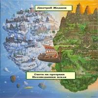 обложка Неизведанная земля