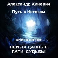 обложка Неизведанные гати судьбы
