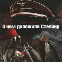 обложка О нем доложили Сталину
