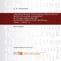 обложка Оборонная промышленность Восточной Сибири в годы Великой Отечественной войны 1941-1945 гг.