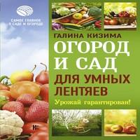 обложка Огород и сад для умных лентяев. Урожай гарантирован!