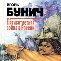 обложка Пятисотлетняя война в России. Книга первая