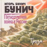 обложка Пятисотлетняя война в России. Книга третья