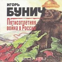 обложка Пятисотлетняя война в России. Книга вторая