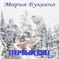 обложка Первый снег
