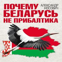 обложка Почему Беларусь не Прибалтика