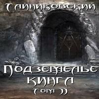 обложка Подземелье Кинга. Том II