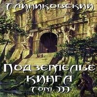 обложка Подземелье Кинга. Том III