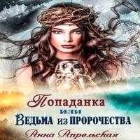 обложка Попаданка, или Ведьма из пророчества